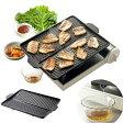 イシガキ産業おいしさ特選便「ヘルシー 焼肉グリル #3562」サムギョプサル 韓国料理 焼肉に最適な鉄板プレート【10P06May16】