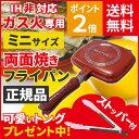 ハッピーコールグルメパン ミニ ガス火専用 正規品【送料無料】北海道・沖縄・離島は除く