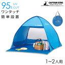 テント ポップアップ 簡単 アウトドア 紫外線 UVカット