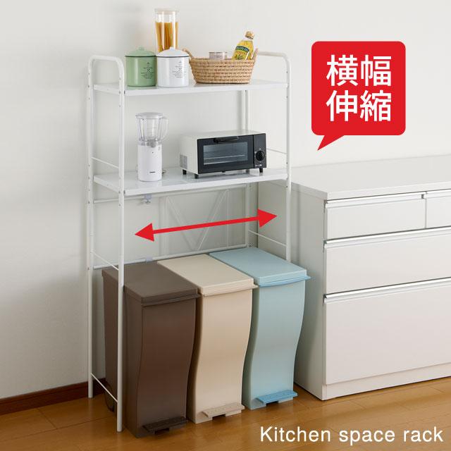 ゴミ箱 伸縮 ラック ベルカ キッチンスペースラック SPR-EX 空間利用棚 上部 収納 送料無料 キャッシュレス 5% 消費者 還元
