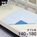 冷却クール寝具用キシリトール加工(ガクブチタイプ)「エコでクール専用カバーダブル」 【ラッキーシール対応】