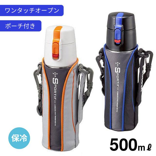 ステンレスボトル 0.5L ポーチ付