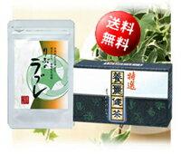 [S]特選養麗健茶(30包)&りぶのラブレ(90粒)セット【送料無料】