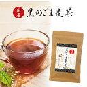 [S]国産黒ごま麦茶♪上が130超えたら黒ごま麦茶【お徳用60包入1包40円】圧サポートで健