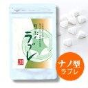 .りぶのラブレ 90粒入 腸まで届く植物性乳酸菌2袋以上ご購入で送料無料