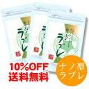 .りぶのラブレ 90粒×3袋セット 5%OFF 送料無料腸まで届く植物性乳酸菌