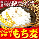 [S]★もち麦★国産100%!麦の雑穀米3袋で3包増量★6袋...