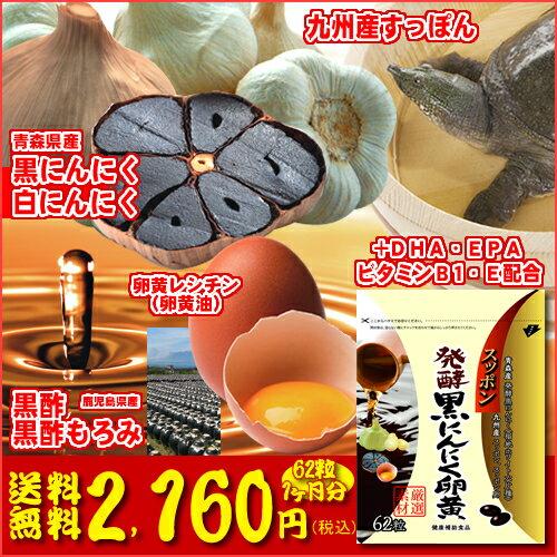 [S]新発売すっぽん発酵黒にんにく卵黄62粒入青森県産の発酵黒にんにくに九州産のスッポン・黒酢・卵黄