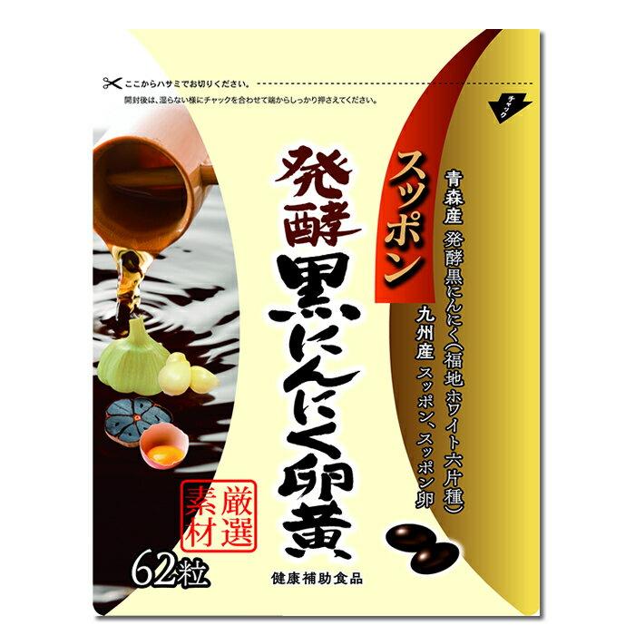 [S]スッポン発酵黒にんにく卵黄62粒入(1ヶ月分)青森県産の白にんにくに発酵黒にんにく、九州産のす