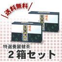 [S]【送料無料】特選養麗健茶2箱セット【即納】【10P11Apr15】