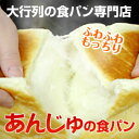 大好評 あんじゅの食パン 1,5斤×2個セット *代引不可・...