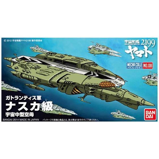 メカコレクション宇宙戦艦ヤマト2199 No.08 ナスカ級【プラモデル】【バンダイ】