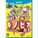 Wii U 進め!キノピオ隊長【ゆうパケット可】【RCP】[201411]