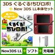 【ソフト+本体+充電器】3DS なげなわアクション! ぐるぐる!ちびロボ!  Newニンテンドー3DS LL 本体セット【RCP】[201510]