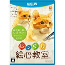 *Wii U じっくり絵心教室 【任天堂】