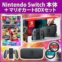 【5点セット】Nintendo Switch 本体+マリオカート8デラックスセット! 本体 ソフト 充電グリップ キャリングケース ハンドル 【RCP】