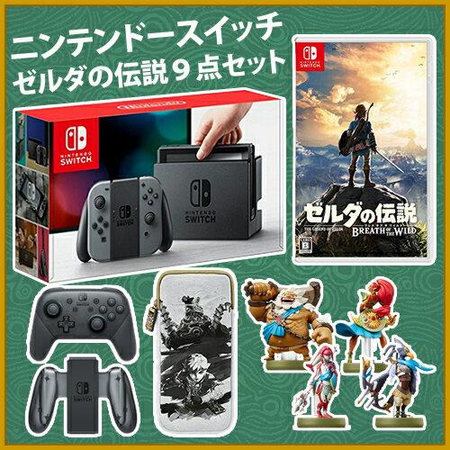 Nintendo Switch ゼルダの伝説9点セット☆ [Nintendo Switch(本体)]&[ゼルダの伝説 ブレスオブザワイルド]&[Proコントローラー]&[充電グリップ]&[マルチポーチ]&[amiibo4種]【RCP】