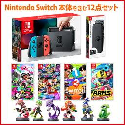 Nintendo Switch 本体を含む12点セット★ [Nintendo Switch(本体)]&[スプラトゥーン2]&[1-2-switch]&[ARMS]&[マリオカート8デラックス]&[キャリングケース]&[amiibo6種]【RCP】