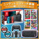【9点セット】Nintendo Switch 本体を含むセット! Nintendo Switch(本体) & スーパーマリオオデッセイ & スプラトゥーン2 & ARMS & マリオカート8デラックス & Proコントローラー & 充電グリップ & キャリングケース & ハンドル 【RCP】