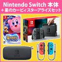 【4点セット】Nintendo Switch 本体+星のカービィ スターアライズセット! 本体 ソフト 追加Joy-con キャリングケース 【星のカービー】【RCP】 201803