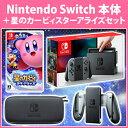 【4点セット】Nintendo Switch 本体+星のカービィ スターアライズセット! 本体 ソフト 充電グリップ キャリングケース 【星のカービー】 201803