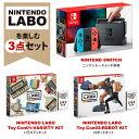 【3点セット】Nintendo Switch 本体+Nintendo Labo バラエティキット+Nintendo Labo ロボットキット