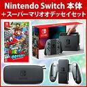 【4点セット】Nintendo Switch 本体+スーパーマリオオデッセイセット! 本体 ソフト 充電グリップ キャリングケース 【RCP】
