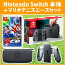 ※ダウンロード3000円クーポン付き※【4点セット】Nintendo Switch 本体+マリオテニス エースセット! 本体 ソフト 充電グリップ キャリングケース ※後払い不可