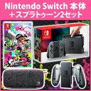 【4点セット】Nintendo Switch 本体+スプラトゥーン2セット! 本体 ソフト 充電グリップ キャリングケース 【RCP】
