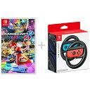 Nintendo マリオカート8 デラックス +Joy-Conハンドル 2個セット【RCP】