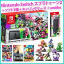 Nintendo Switch スプラトゥーン2 11点セット☆ [スプラトゥーン2セット(本体)]&[マリオカート8デラックス]&[ゼルダの伝説]&[ARMS]&[キャリングケース]&[amiibo6種]【RCP】