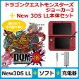 【ソフト+本体+充電器】3DS ドラゴンクエストモンスターズ ジョーカー3 Newニンテンドー3DS LL 本体セット【ドラクエ】【RCP】[201603]