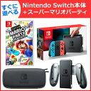 【4点セット】Nintendo Switch 本体+スーパーマリオパーティ! 本体 ソフト 充電グリップ キャリングケース 【RCP】