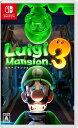 Nintendo Switch ルイージマンション3