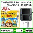 【ソフト+本体+充電器】 3DS スーパーマリオメーカー for ニンテンドー3DS Newニンテンドー3DS LL 本体セット 【ポケモン】【RCP】[201612]