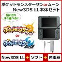 【ソフト+本体+充電器】 3DS ポケットモンスターサン・ムーン Newニンテンドー3DS LL 本体セット 【ポケモン】【RCP】[201611]