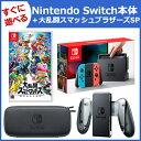 【4点セット】Nintendo Switch 本体+大乱闘ス...