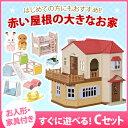 ●赤い屋根のセットC● 赤い屋根の大きなお家+にこにこ赤ちゃん家具セット (ハウス&お人形&家具) シルバニアファミリー【大型商品】 130