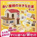 ◎すぐに遊べるW家具セット◎ 赤い屋根の大きなお家 お人形&家具付きセット シルバニアファミリー 【