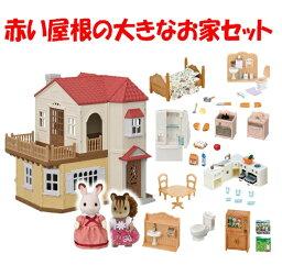 ●赤い屋根のW家具セット● 赤い屋根の大きなお家+家具セットが2種類 (ハウス&お人形&家具) <strong>シルバニア</strong>ファミリー 【大型商品】[130]