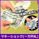 マネーショック(一万円札) テンヨー 【手品 マジック】