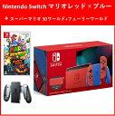 【3点セット】Nintendo Switch マリオレッド×ブルー セット スーパーマリオ 3Dワールド フューリーワールドセット ! 本体 ソフト 充電グリップ