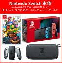 【4点セット】新型Nintendo Switch 本体(ネオン) スーパーマリオ 3Dワールド フューリーワールド ! 本体 ソフト 充電グリップ キャリングケース