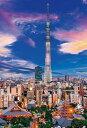 300Pジグソーパズル 東京スカイツリー トワイライトビュー【93-147】【38×26cm】【ビバリー】