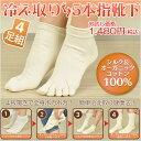 冷えとり靴下 4足セット 【2013AW】【2013秋冬】【RCP】