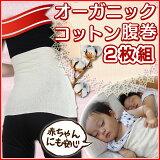 オーガニックコットン腹巻 2枚組 【レディース】【敏感肌用インナー】