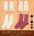 [ 起毛ソックス ] 【冷え取り靴下 4足セット】冷えとり靴下 4足|冷え対策|絹 5本指靴下