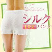 シルク1分丈パンツ/ 敏感肌用インナー/マタニティ用インナー