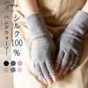 【送料無料】シルクハンドウォーマー 指切り手袋/ レディース メンズ 指なし 日本製 ハンドケア スマホ手袋 おやすみ手袋 手荒れ 保湿 絹手袋