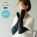 オーガニックコットン アームカバー yukiさんコラボ企画 UV レディース 日焼け対策 綿 おしゃれ 可愛い ロング uvケア 夏用